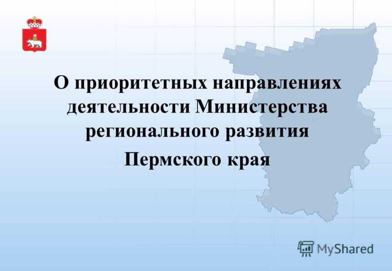 О приоритетных направлениях деятельности Министерства регионального развития Пермского края