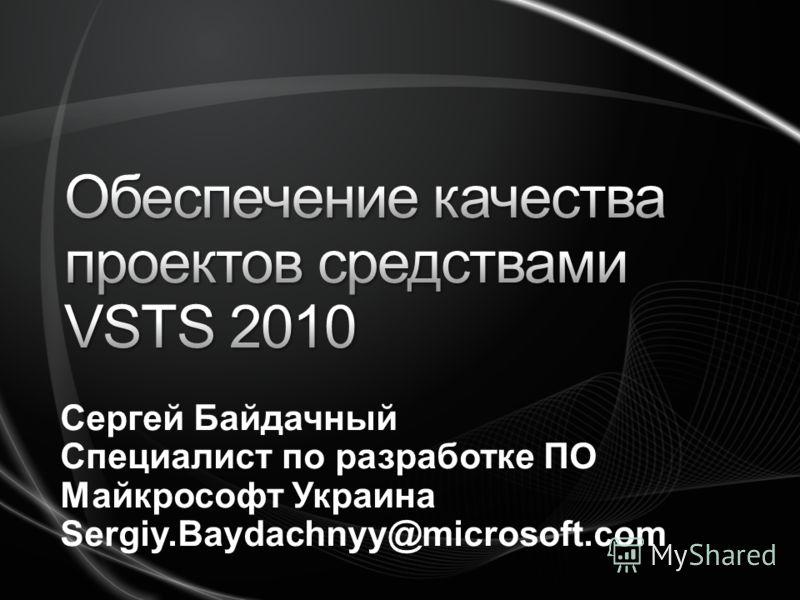 Сергей Байдачный Специалист по разработке ПО Майкрософт Украина Sergiy.Baydachnyy@microsoft.com