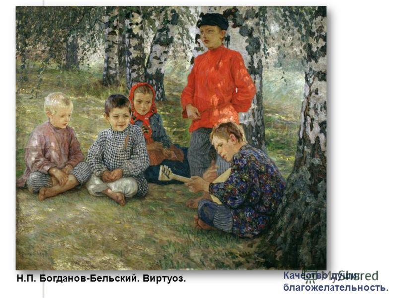 Н.П. Богданов-Бельский. Виртуоз. Качество души: благожелательность.