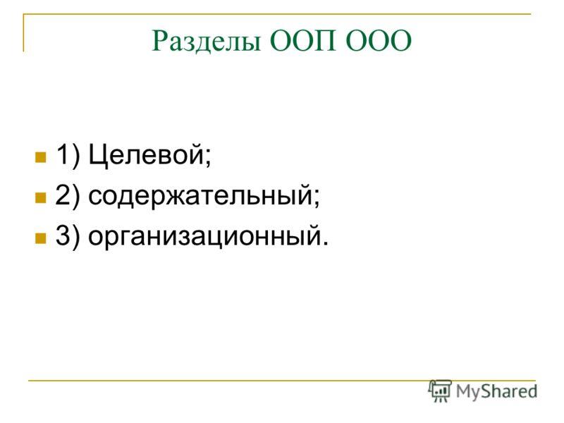 Разделы ООП ООО 1) Целевой; 2) содержательный; 3) организационный.