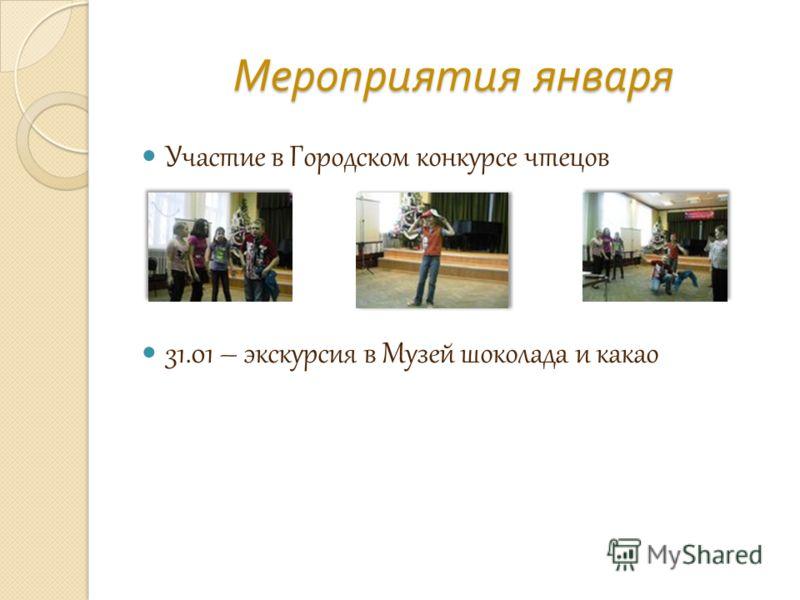 Мероприятия января Участие в Городском конкурсе чтецов 31.01 – экскурсия в Музей шоколада и какао