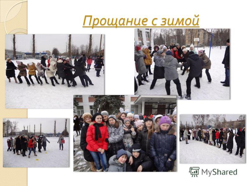 Прощание с зимой
