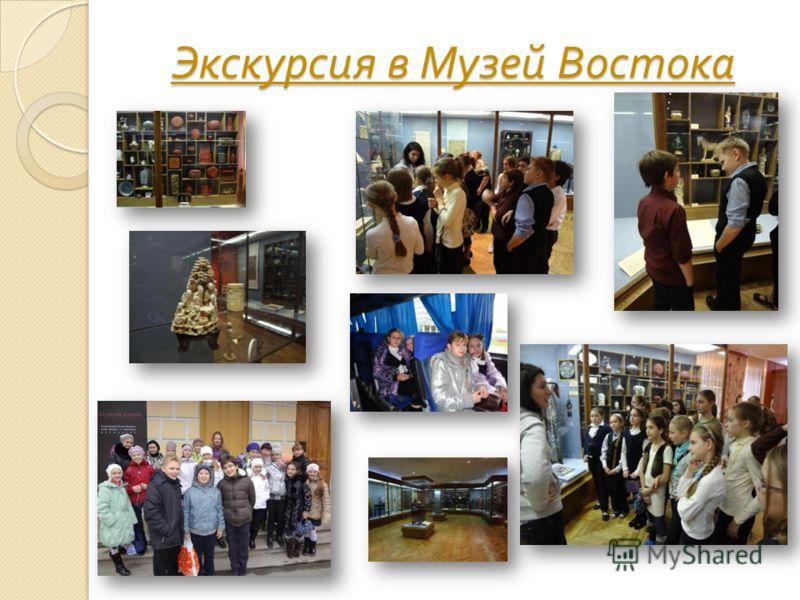 Экскурсия в Музей Востока
