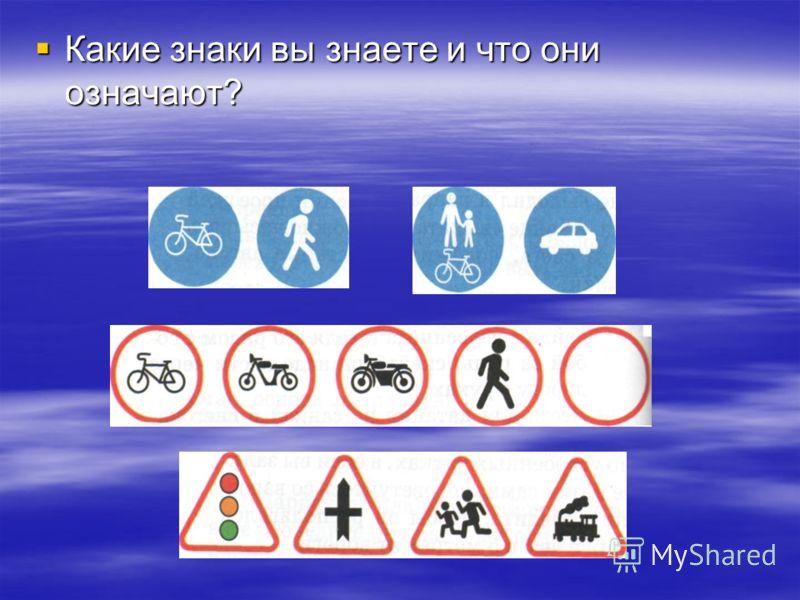 Красный круг: 12 вид транспорта; 23 место для движения транспорта и пешеходов; 34 вид транспорта на колесах; 41 команда остановиться Зеленый круг: 2 лицо, находящееся в транспорте, кроме водителя; 2 лицо, находящееся в транспорте, кроме водителя; 3