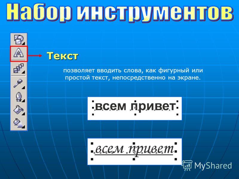 Текст позволяет вводить слова, как фигурный или простой текст, непосредственно на экране.
