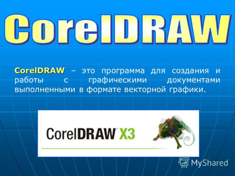 программа coreldraw graphics suite x8 скачать бесплатно