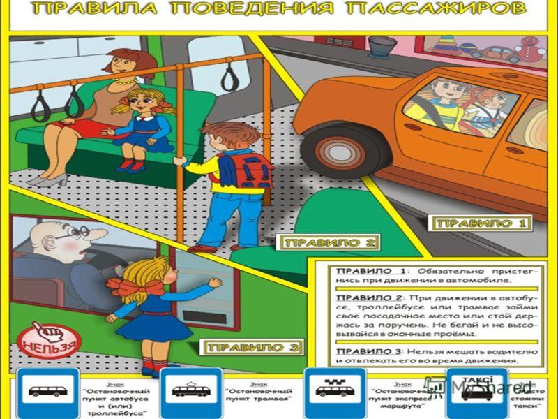 Какие правила безопасности надо соблюдать в автомобиле?