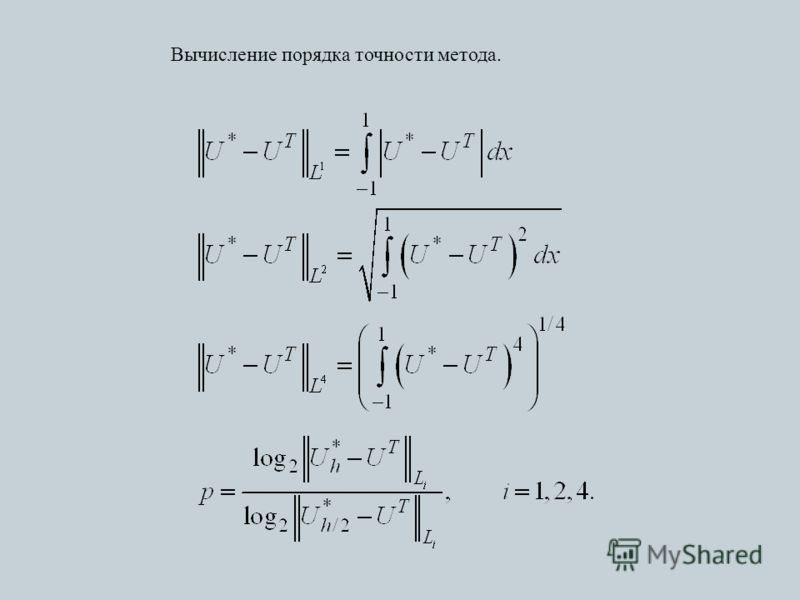 Вычисление порядка точности метода.