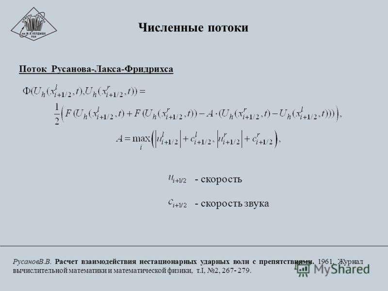 Численные потоки Поток Русанова-Лакса-Фридрихса РусановВ.В. Расчет взаимодействия нестационарных ударных волн с препятствиями. 1961, Журнал вычислительной математики и математической физики, т.I, 2, 267- 279. - скорость - скорость звука