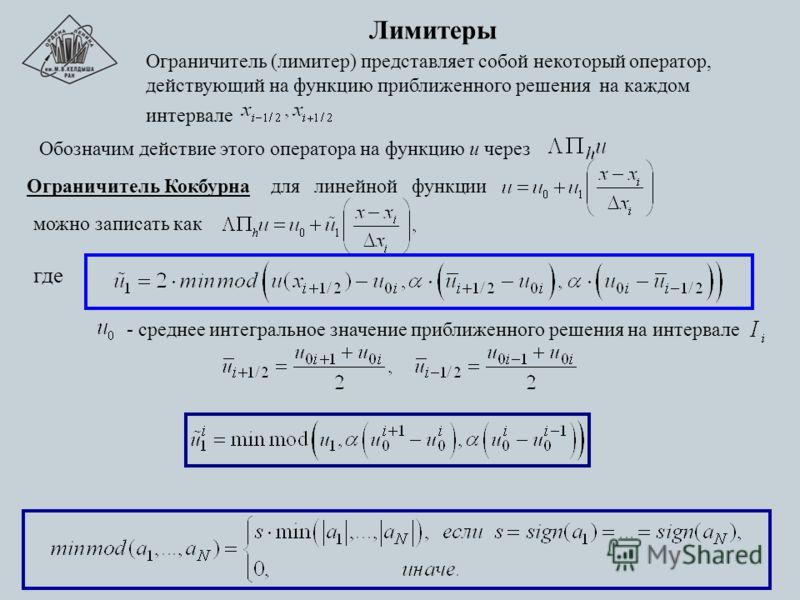 Лимитеры Ограничитель (лимитер) представляет собой некоторый оператор, действующий на функцию приближенного решения на каждом интервале Обозначим действие этого оператора на функцию u через для линейной функции можно записать как - среднее интегральн