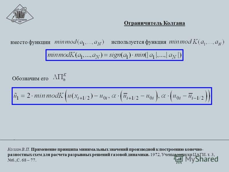 вместо функции используется функция Обозначим его. Ограничитель Колгана Колган В.П. Применение принципа минимальных значений производной к построению конечно- разностных схем для расчета разрывных решений газовой динамики. 1972, Ученые записки ЦАГИ.