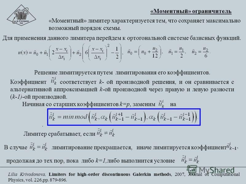 В случае лимитирование прекращается, Коэффициент соответствует k- ой производной решения, и он сравнивается с альтернативной аппроксимацией k-ой производной через правую и левую разности (k-1)-ой производной. Начиная со старших коэффициентов k=p, зам