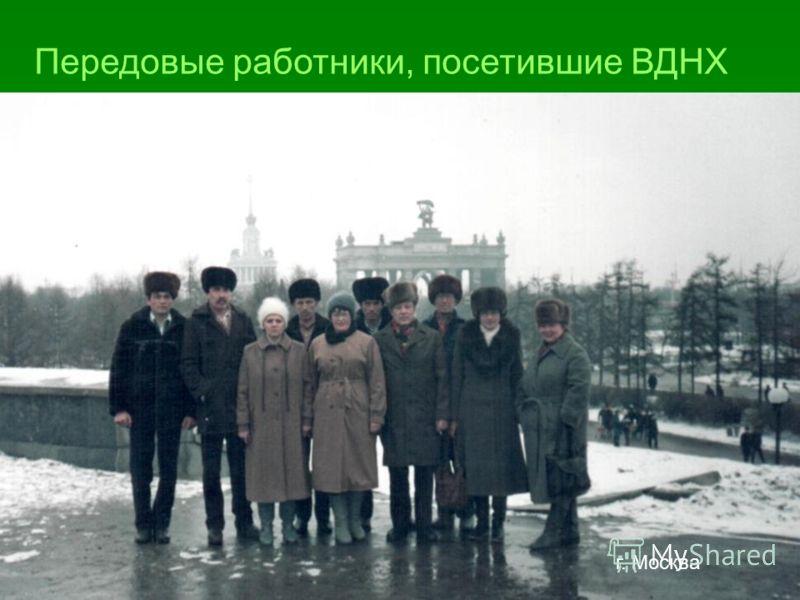 Передовые работники, посетившие ВДНХ г. Москва