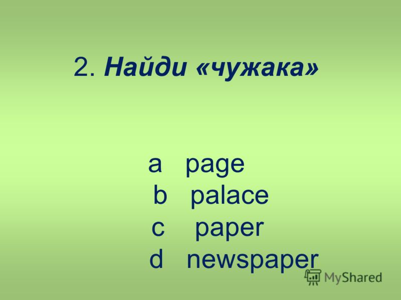 2. Найди «чужака» a page b palace c paper d newspaper