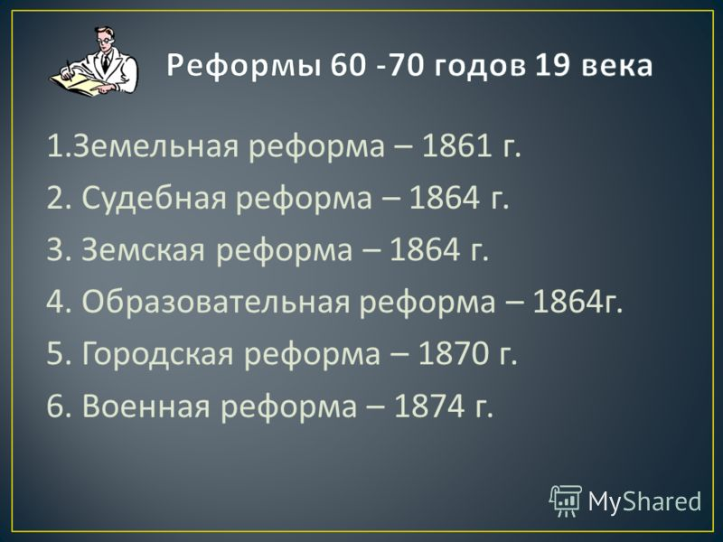 судебная реформа 1864 года таблица