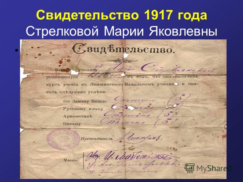 Свидетельство 1917 года Стрелковой Марии Яковлевны