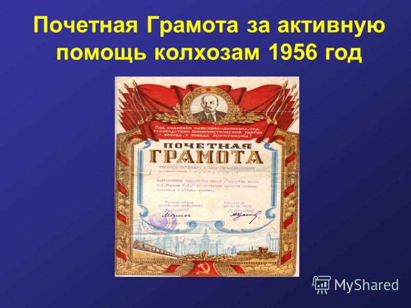 Почетная Грамота за активную помощь колхозам 1956 год