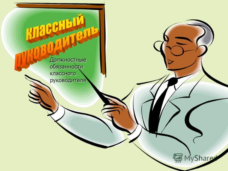 Классный руководитель должностные инструкции