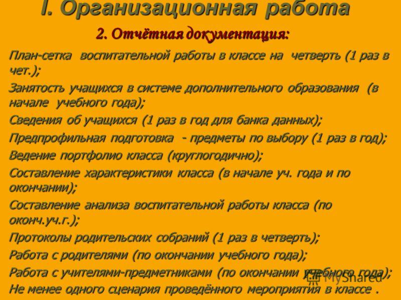 I. Организационная работа 2.