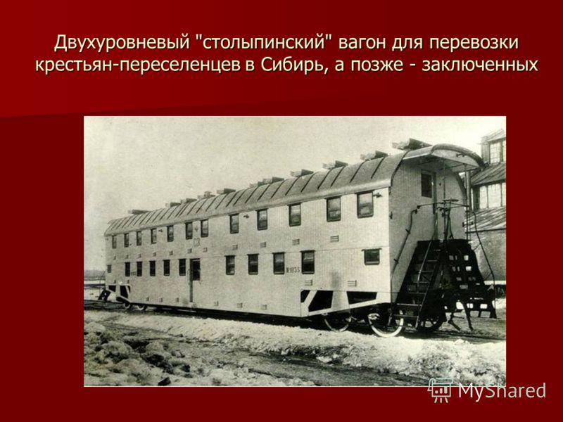 Двухуровневый столыпинский вагон для перевозки крестьян-переселенцев в Сибирь, а позже - заключенных