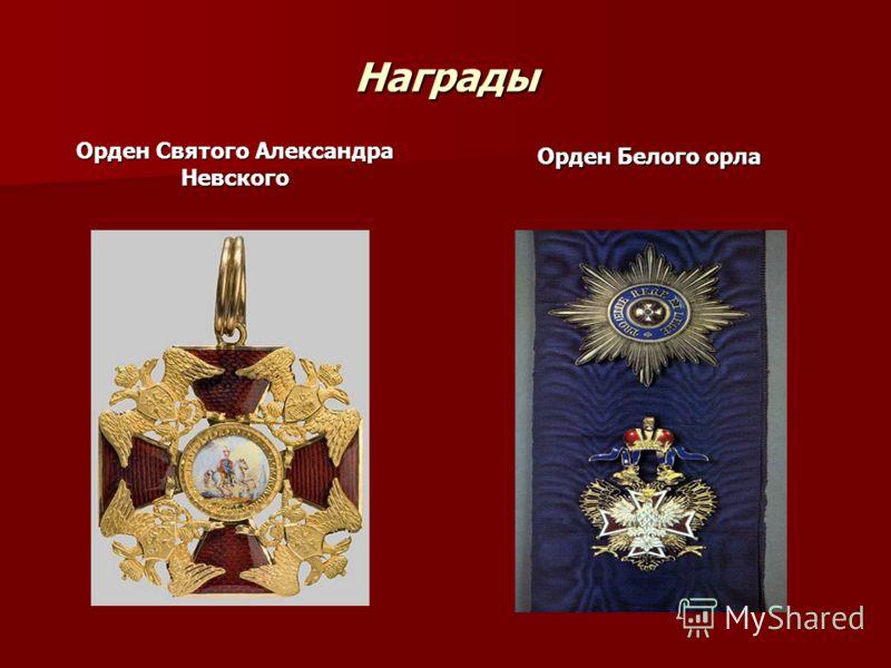 Награды Орден Святого Александра Невского Орден Белого орла