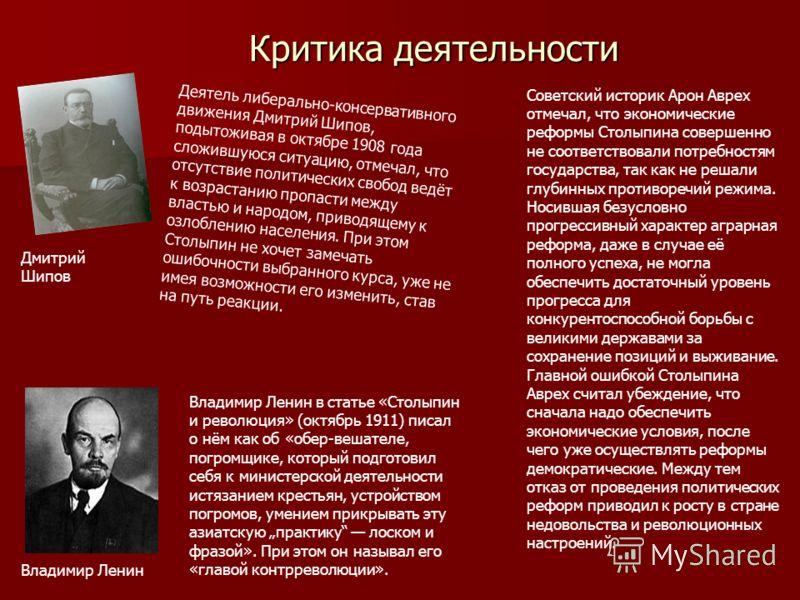 Критика деятельности Деятель либерально-консервативного движения Дмитрий Шипов, подытоживая в октябре 1908 года сложившуюся ситуацию, отмечал, что отсутствие политических свобод ведёт к возрастанию пропасти между властью и народом, приводящему к озло