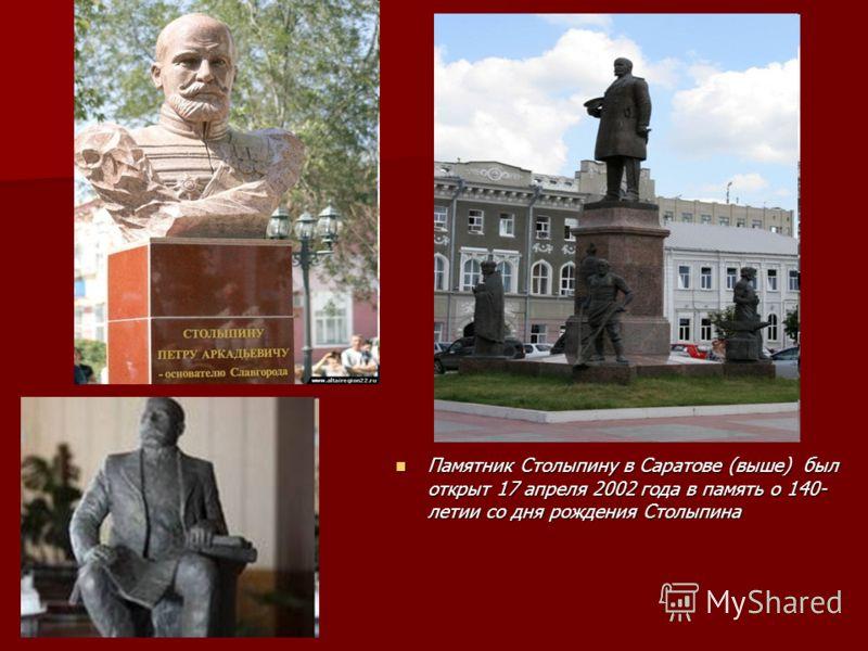 Памятник Столыпину в Саратове (выше) был открыт 17 апреля 2002 года в память о 140- летии со дня рождения Столыпина Памятник Столыпину в Саратове (выше) был открыт 17 апреля 2002 года в память о 140- летии со дня рождения Столыпина