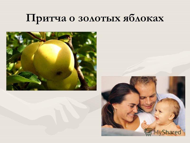 Притча о золотых яблоках