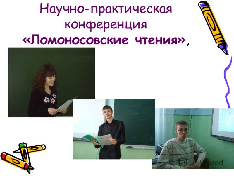Научно-практическая конференция «Ломоносовские чтения»,