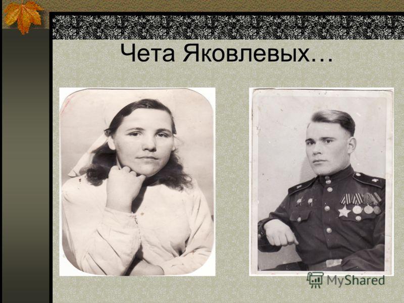 Чета Яковлевых…