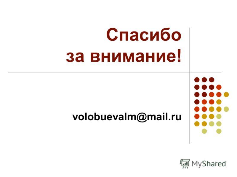 Спасибо за внимание! volobuevalm@mail.ru