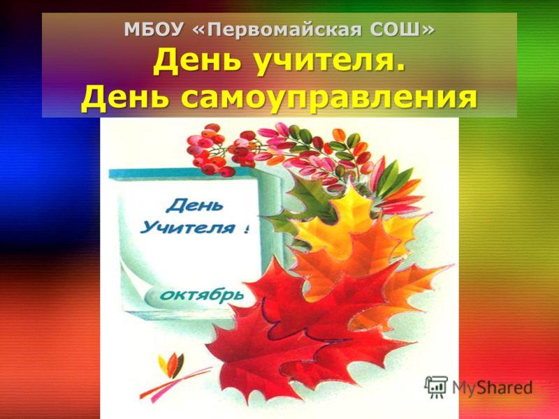 МБОУ «Первомайская СОШ» День учителя. День самоуправления