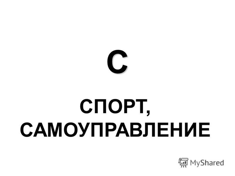 С СПОРТ, САМОУПРАВЛЕНИЕ