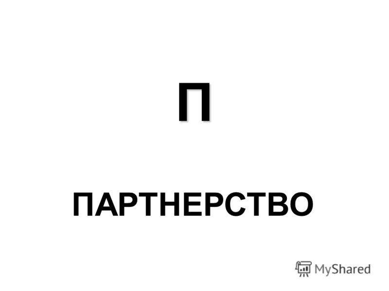П ПАРТНЕРСТВО
