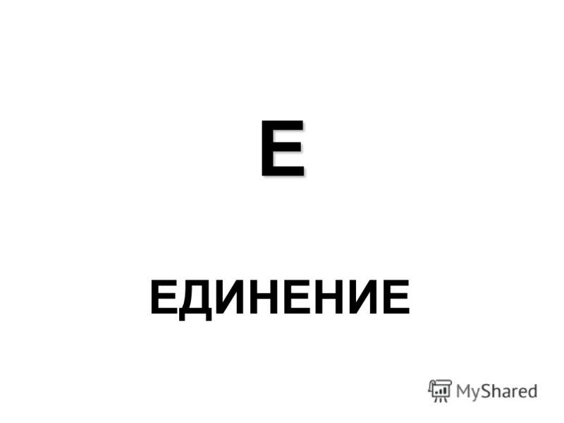 Е ЕДИНЕНИЕ