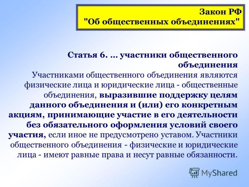 Статья 6. … участники общественного объединения Участниками общественного объединения являются физические лица и юридические лица - общественные объединения, выразившие поддержку целям данного объединения и (или) его конкретным акциям, принимающие уч