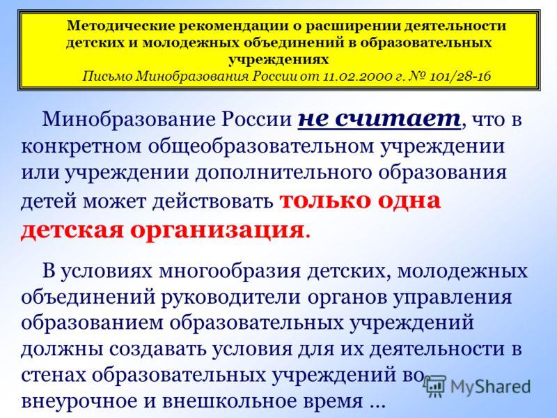 Минобразование России не считает, что в конкретном общеобразовательном учреждении или учреждении дополнительного образования детей может действовать только одна детская организация. В условиях многообразия детских, молодежных объединений руководители