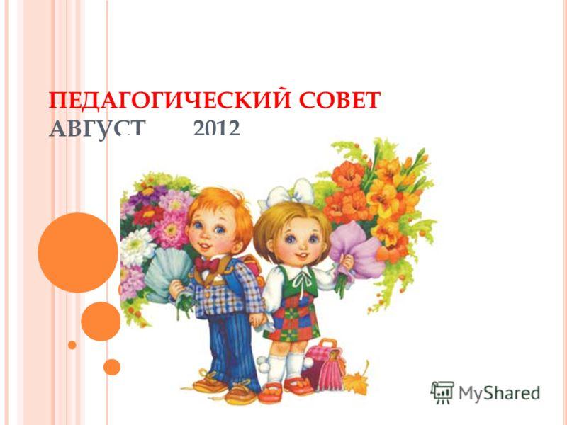 ПЕДАГОГИЧЕСКИЙ СОВЕТ АВГУСТ 2012