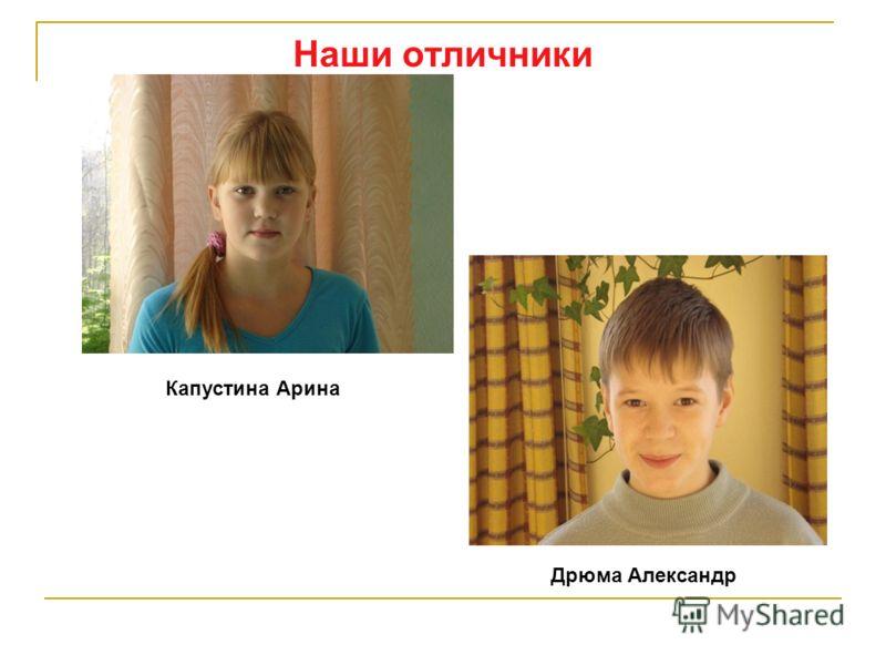 Наши отличники Дрюма Александр Капустина Арина