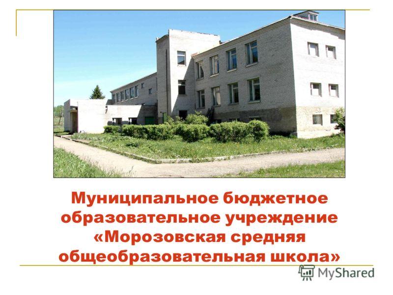 Муниципальное бюджетное образовательное учреждение «Морозовская средняя общеобразовательная школа»