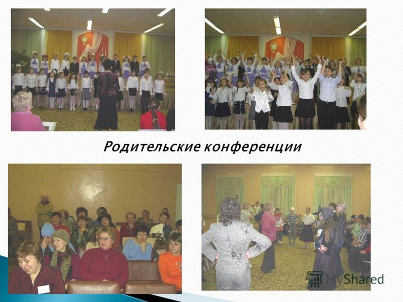 Родительские конференции