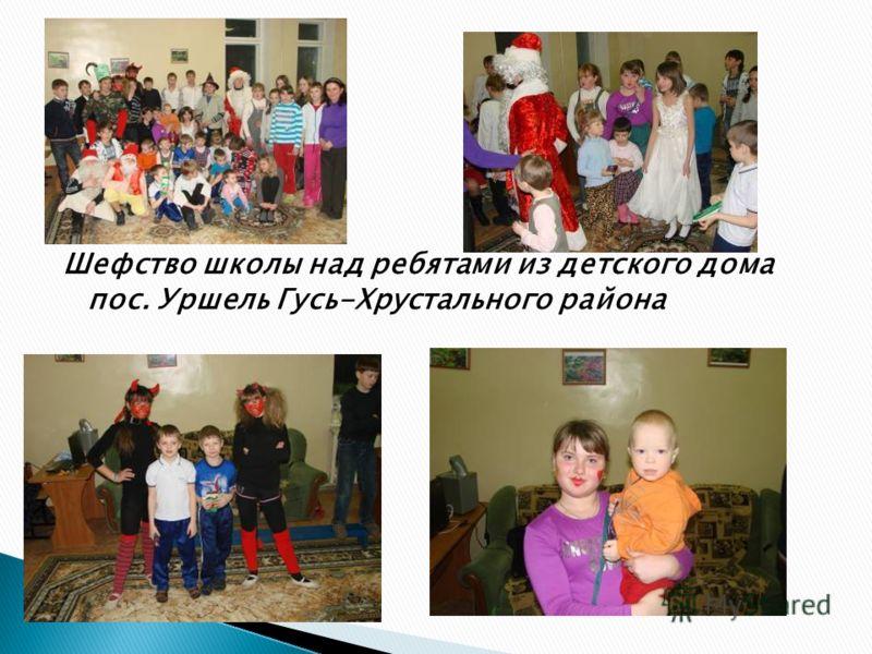 Шефство школы над ребятами из детского дома пос. Уршель Гусь-Хрустального района