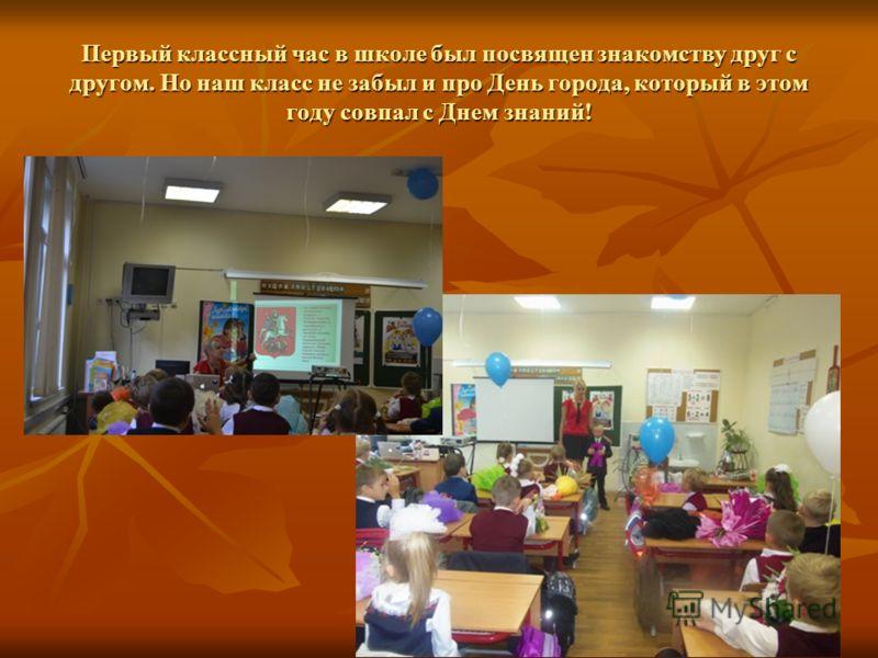 Первый классный час в школе был посвящен знакомству друг с другом. Но наш класс не забыл и про День города, который в этом году совпал с Днем знаний!