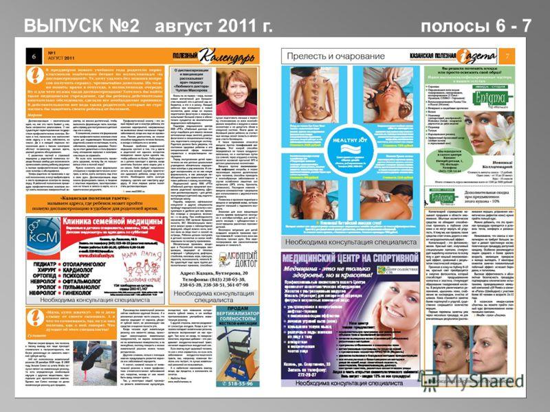 ВЫПУСК 2 август 2011 г. Полосы 4 - 5