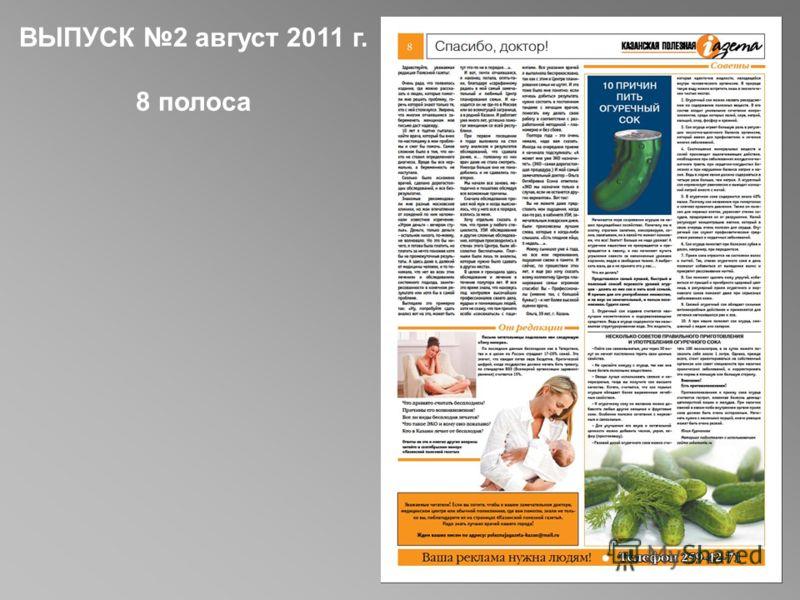 ВЫПУСК 2 август 2011 г. полосы 6 - 7