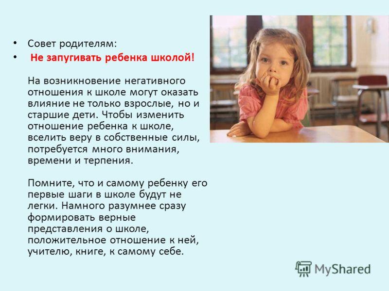 Советы родителям по отношению к ребенку