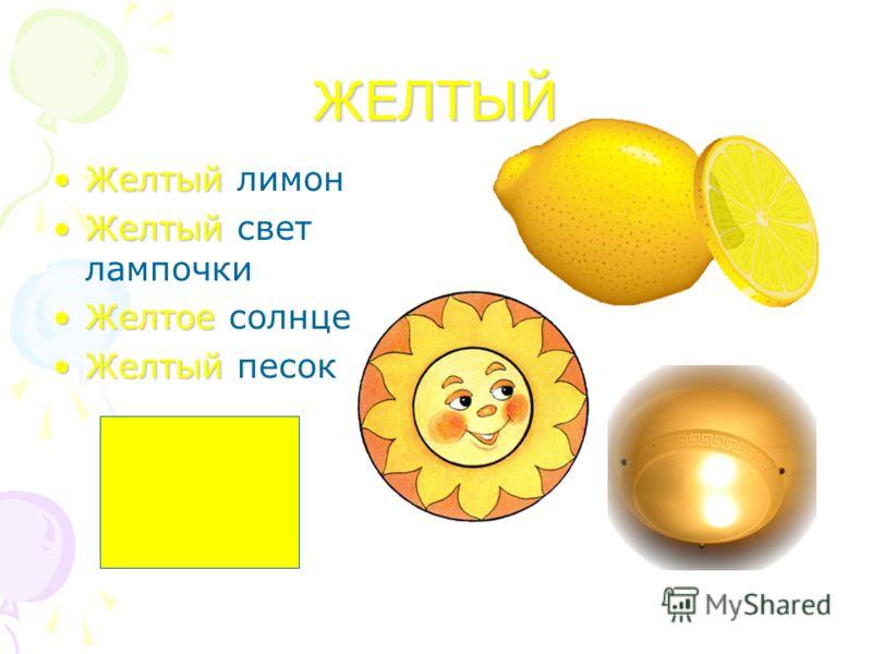ЖЕЛТЫЙ ЖелтыйЖелтый лимон ЖелтыйЖелтый свет лампочки ЖелтоеЖелтое солнце ЖелтыйЖелтый песок