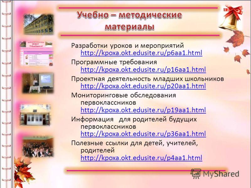 Разработки уроков и мероприятий http://kpoxa.okt.edusite.ru/p6aa1.html http://kpoxa.okt.edusite.ru/p6aa1.html Программные требования http://kpoxa.okt.edusite.ru/p16aa1.html http://kpoxa.okt.edusite.ru/p16aa1.html Проектная деятельность младших школьн