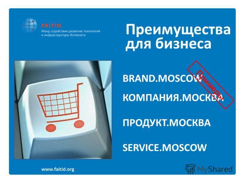 Преимущества для бизнеса BRAND.MOSCOW КОМПАНИЯ.МОСКВА SERVICE.MOSCOW ПРОДУКТ.МОСКВА Примеры
