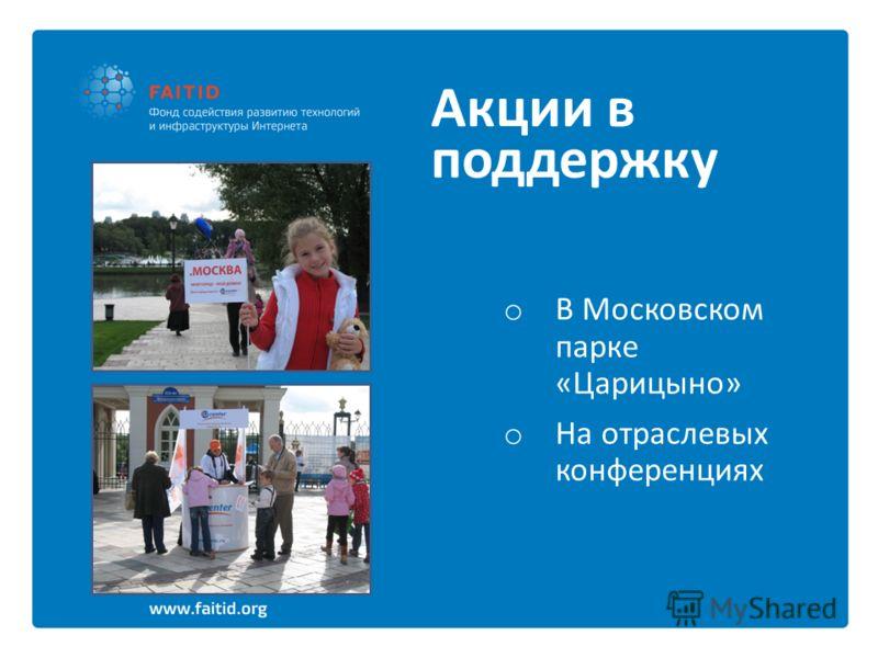 Акции в поддержку o В Московском парке «Царицыно» o На отраслевых конференциях